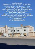 عماره تجاري سكني مساحة 750م مخطط الملك فهد