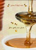 عسل سدر  أصلي وعسل طلح حي المنار بالدمام