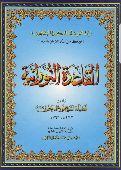 تدريس القرآن والقاعدة النورانية( الحروف الهجا