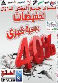 نقل عفش ونقل اثاث داخل وخارج الرياض