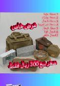 عرض خاص بيع شنطة عزبة رحلات شاهي وقهوة جديد