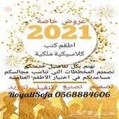 اطقم العام الجديد 2021 م الكلاسيكية الملكية