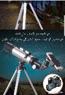 تلسكوب عالي التكبير