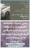 سيارات مستعمله خدمات عامه  تأمين مركبآت