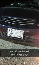 مدينة الباحة