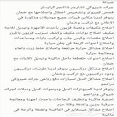 مكاين جيرات وقطع تشليح سيارات تشارجر كرايسلر