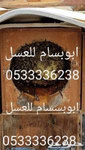 اسعار خاصه في ذمتي سمر وسدر غير مغشوش