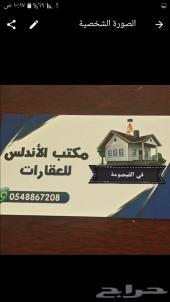 بالقيصومة مطلوب اراضي تجارية وسكنية للبيع