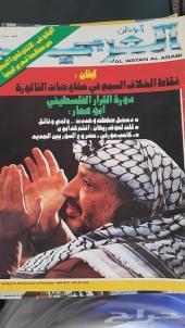 للبيع 10 اعداد من مجلة الوطن العربي 1990