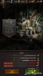 قلعة انتقام السلاطين هيبة 3