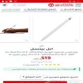 قلم ايباد برو الإصدار الأول ( جديد )