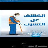 سباك بالمدينة المنورة وفك السدد 0563282268