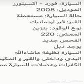 إكس بلور2008