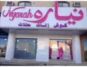 محل للايجار في حي الحوطة في الرس