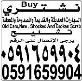 ابو سامح لشراء السيارات المصدومه تشليح