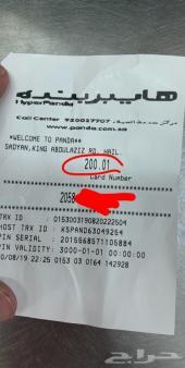 بطاقة كابتن كريم 200 ريال الحين 180ريال