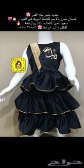 فستان مطرز بالاسم للبنات