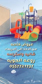 شاليه واستراحه روعه الحويه بالطايف