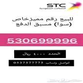 رقم مميز من stc 6.9.9.9.9.6 سوا
