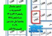 اراضي للبيع بعرعر 5-1