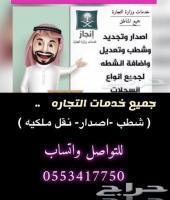 تجديد سجل تجاري شطب شركه شطب سجل اصدار