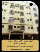 شقة للايجار في حي مشرفة في جده