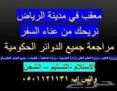 معقب ( نريحك من عناء السفر ) الرياض
