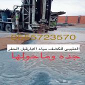 العتيبي للكشف مياه الابار قبل الحفر (جدة )
