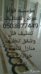 شركه تنظيف مكيفات مساجد موكيت كنب مجالس فلل