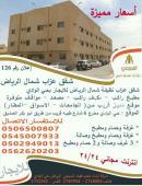 شقة للايجار في حي الوادي في الرياض
