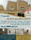 فيلا للايجار في حي الندى  في الرياض