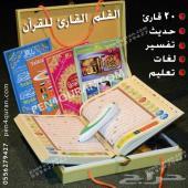 مصحف القلم الناطق لتعليم التلاوه والقراءه - الموقع الرسمي