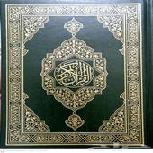 مصحف مجمع الملك فهد الطبعة القديمة
