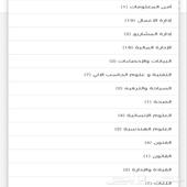 شهاده حاسب آلي   دورات منوعه