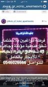 عماره للايجار في حي اشبيلية في الرياض