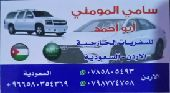 سفريات توصيل الأردن وسوريا ولبنان والسعوديه