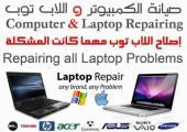 صيانة أجهزة الكمبيوتر المكتبي او الابتوب