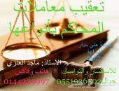 تعقيب واستعلام جميع معاملات المحاكم