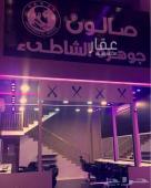 محل للتقبيل في حي الرضا في القطيف