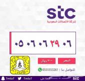 ارقام مميزه -- STC STC -- ارقام مميزه