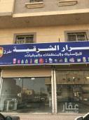 محل للايجار في حي المنار في الدمام