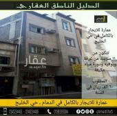 عماره للايجار في حي الخليج في الدمام