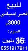 فيلا للبيع في حي الدريهمية في الرياض