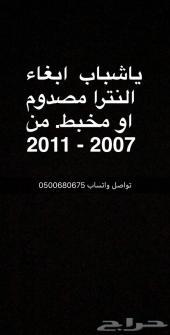 النترا 2007-2011