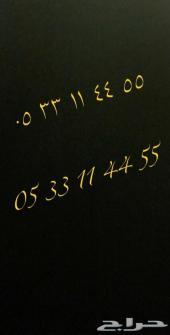 رقم ماسي مميز على السوم