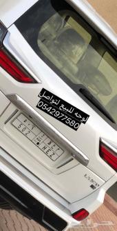 لوحة للبيع  م ع ه 502