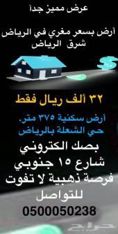 ( 32 ألف ) أرخص أرض في الرياض بصك