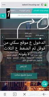ارض سكنيه مجانيه من وزارة الاسكان
