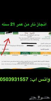 سايق خاص وعامل للعزاب من عمر21