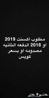 اكسنت 2019